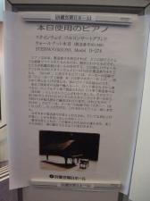 09 10 4 piano888 (2)