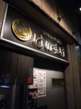 09 12 23keisuke(2)
