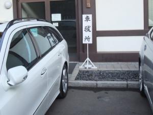 09 12 29kurumaoharai (2)