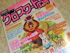 10 4 24kurosuwa-sdddo (2)