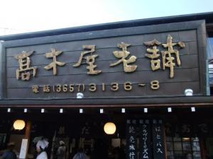 10 4 29takagiya (2)