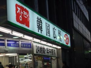 10 12 31kannkokuhiroba (2)