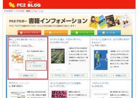 fc2bookinfo.jpg