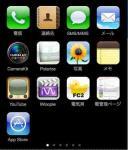 iphonenow01.jpg