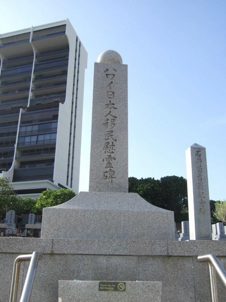 マキキ墓地碑
