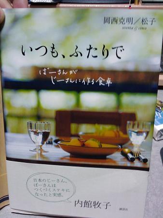岡西克明・松子 著 講談社「いつも、ふたりで ばーさんがじーさんに作る食卓」