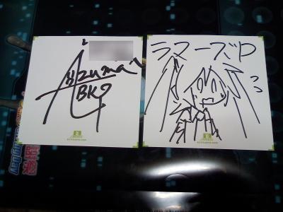 azuma氏&ラマーズP氏のサイン