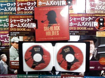 「シャーロックホームズの冒険」DVD BOOK