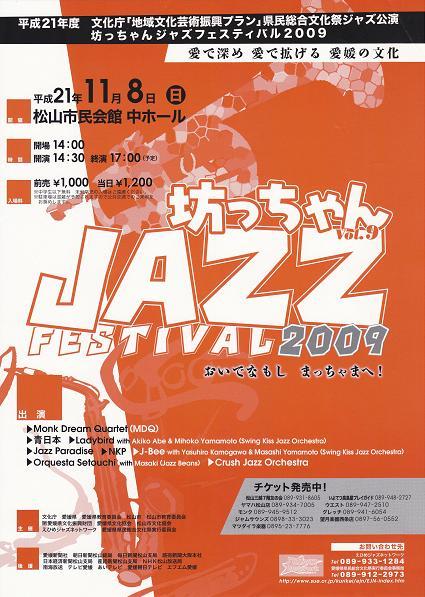 坊ちゃんジャズフェスティバル2009-2