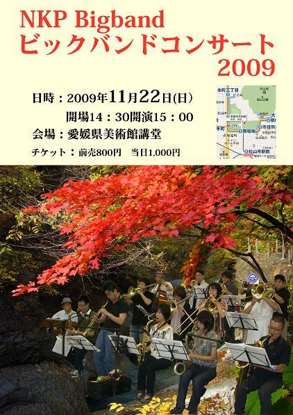 NKPビックバンドコンサート2009