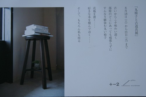 s-父_20120818_1450