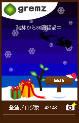 グリムス3(クリスマス)