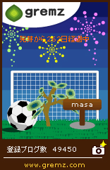 グリムス3 ワールドカップバージョン