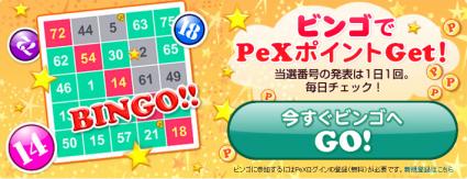 Pex ポイントビンゴ2