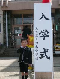 丈竜入学式にて