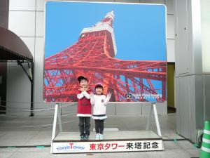 2010・5・30東京タワー前にて帰る前