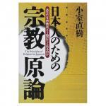 日本人のための宗教言論