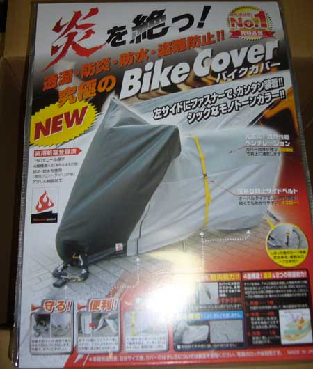 新バイクカバー