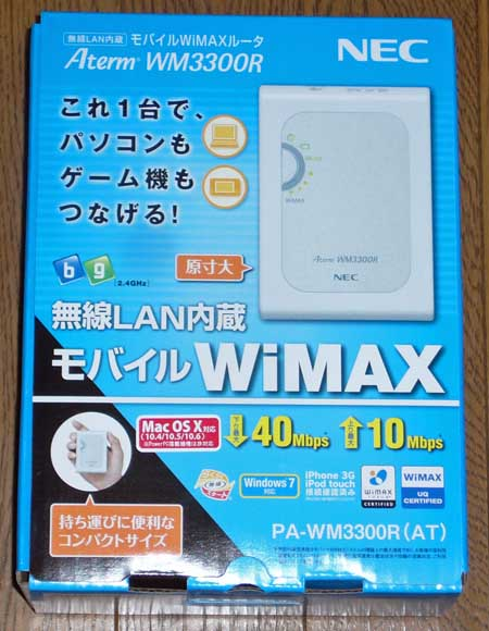 Aterm WM3300R