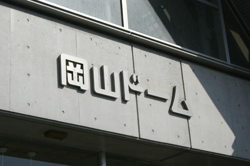 01 岡山ドーム