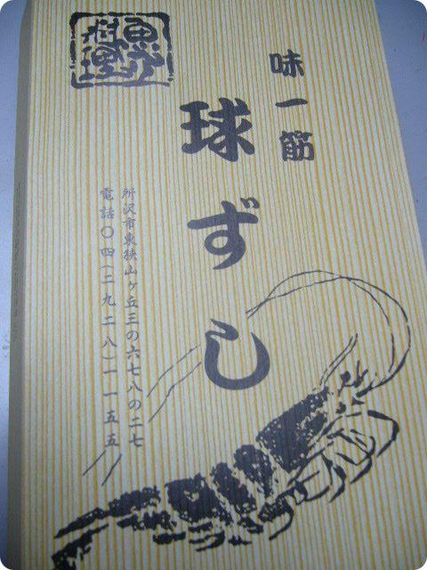球寿司 1