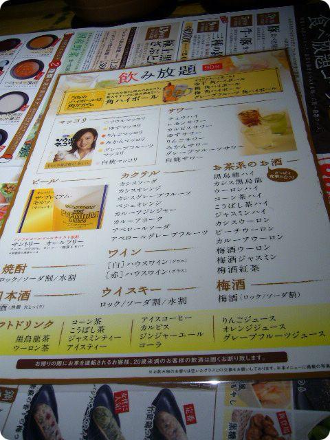 温野菜 6
