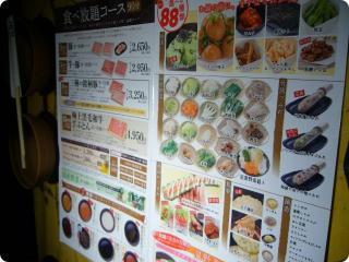 温野菜 7
