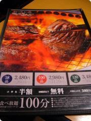焼き肉キング 3