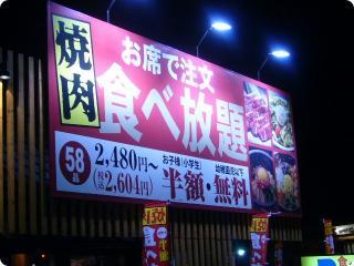 焼き肉キング 2