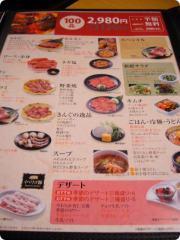 焼き肉キング 7