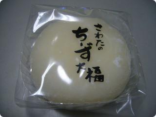 ちーず大福 1