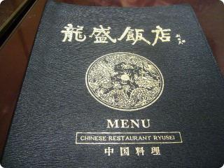龍盛飯店 1