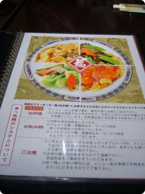 龍盛飯店 2
