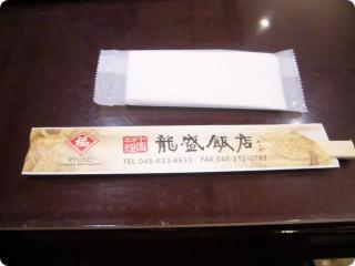 龍盛飯店 3