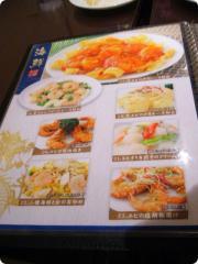 龍盛飯店 9