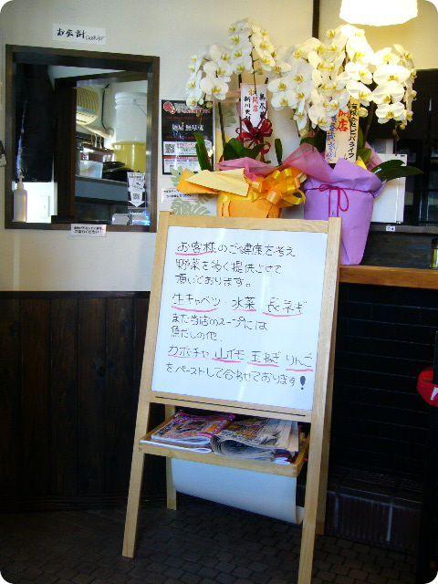 麺屋無尽蔵 1