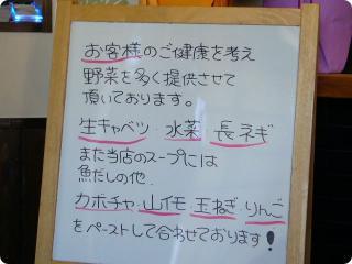 麺屋無尽蔵 2