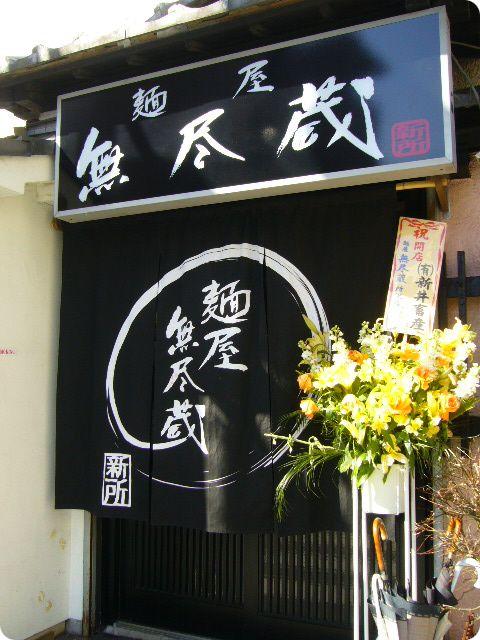 麺屋無尽蔵 15