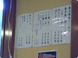 麺屋無尽蔵 14