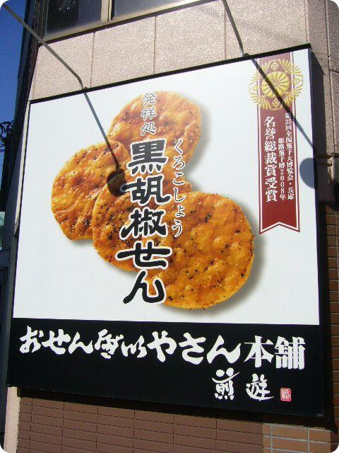お煎餅屋さん 3