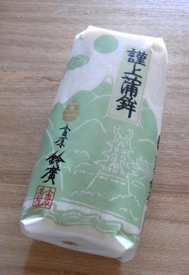 鈴廣のかまぼこ 2009.10.18