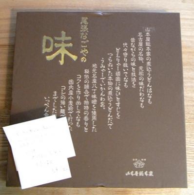 名古屋 中村屋総本家 2009.11.13