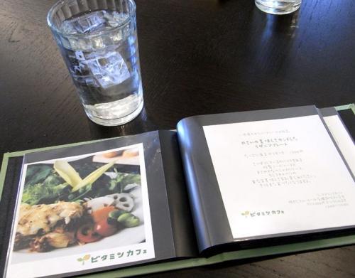中目黒のカフェ、ビタミンカフェ 2009.11.15