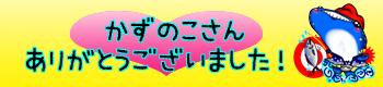 09_1006_thakyou.jpg