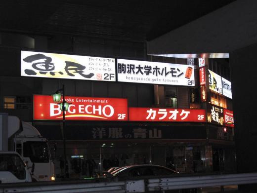 00komahoru_10_01_12.jpg