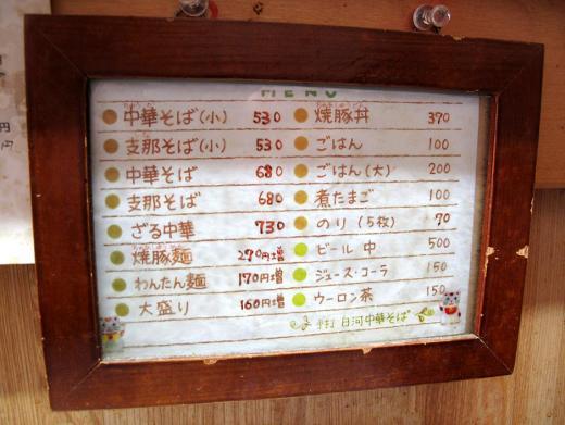 01sirakawa_10_01_19.jpg