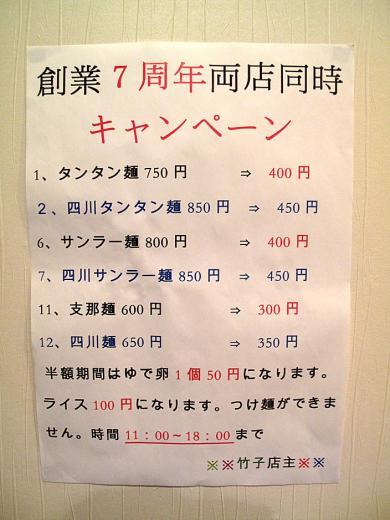 15takeko_10_11_11.jpg
