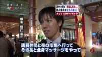横粂議員スーパーJチャンネル20091211