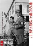 ヒトラー小沢