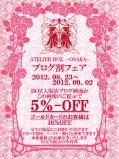 ブログ割フェア【2012/08/23~2012/09/02】